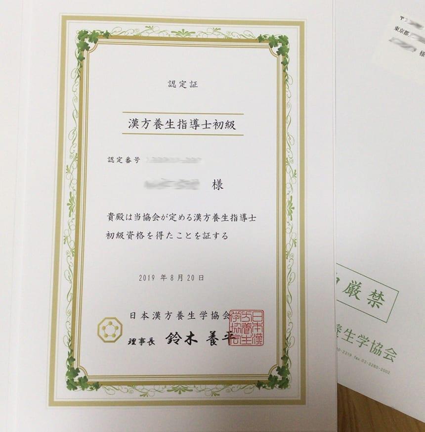 漢方養生指導士 初級 試験の結果